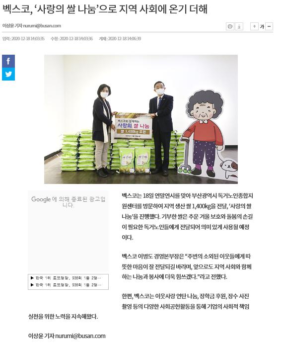 벡스코(부산일보)화면 캡처.png